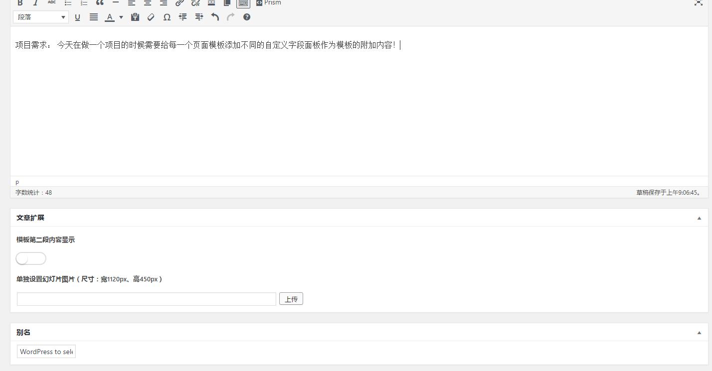 wordpress给页面模板选择单独建立自定义字段面板-爱程序网