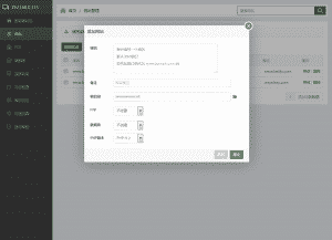 昨天将阿里ECS云服务器更换了控制面板!-爱程序网