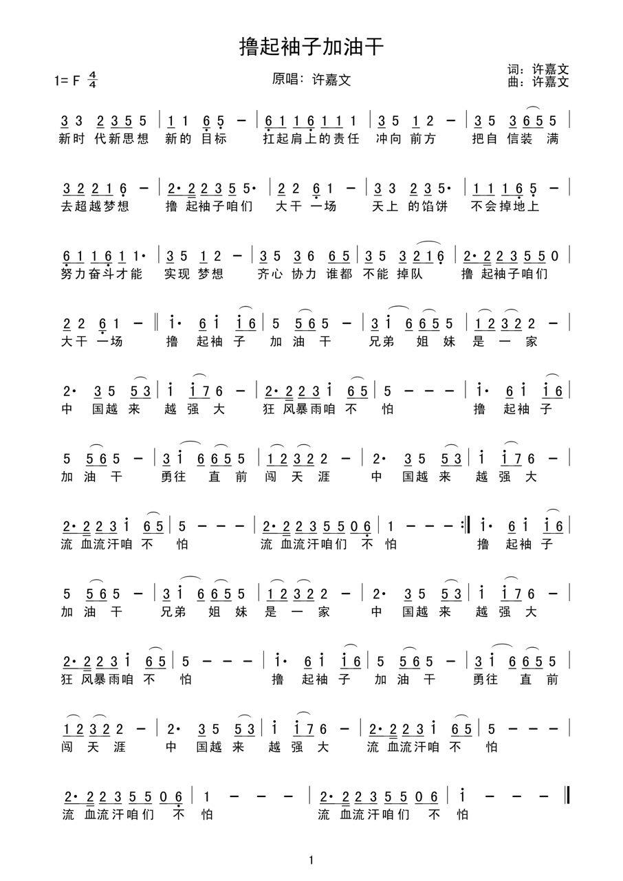 歌谱:袁忠宜先生作曲的《入党誓词歌》又名《我宣誓》以及:许嘉文先生创作的《撸起袖子加油干》-爱程序网